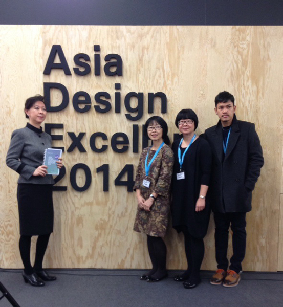 Paperworld 2014 Asia Design Excellence